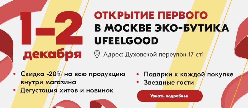 Открытие нового Эко-Бутика Ufeelgood by Mark Habanero!